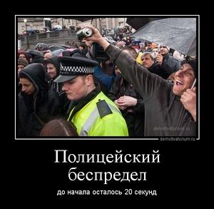 демотиватор Полицейский беспредел до начала осталось 20 секунд - 2013-5-17