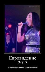 демотиватор Евровидение 2013 основной жизненый принцип попсы - 2013-5-19