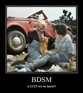 демотиватор BDSM в СССР его не было!!! - 2013-5-20
