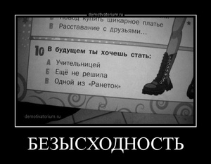 демотиватор БЕЗЫСХОДНОСТЬ  - 2013-5-20