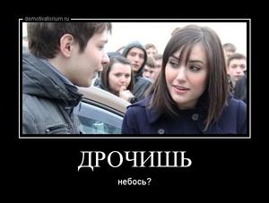 демотиватор ДРОЧИШЬ небось? - 2013-5-23