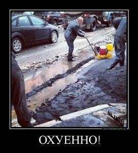 демотиватор ОХУЕННО!  - 2013-5-23
