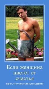 демотиватор Если женщина цветёт от счастья значит, что у неё отличный садовник! - 2013-5-24