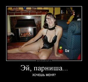 демотиватор ОНА ЕБЕТСЯ А ТЫ НЕТ - 2013-5-27