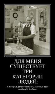 демотиватор ДЛЯ МЕНЯ СУЩЕСТВУЕТ ТРИ КАТЕГОРИИ ЛЮДЕЙ: 1. Которые делают колбасу 2. Которые едят колбасу 3. Колбаса - 2013-5-27