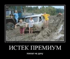 демотиватор ИСТЁК ПРЕМИУМ поехал на дачу - 2013-5-25
