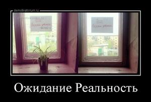 демотиватор Ожидание Реальность  - 2013-5-29