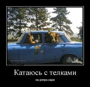демотиватор Катаюсь с телками на ретро-каре - 2013-5-28