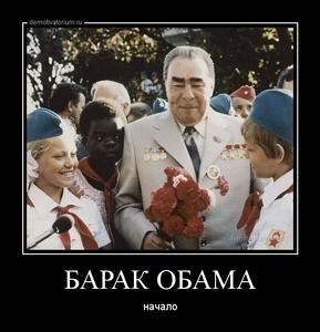 демотиватор БАРАК ОБАМА начало - 2013-5-29