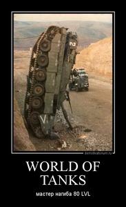 демотиватор WORLD OF TANKS мастер нагиба 80 LVL - 2013-5-25