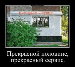 демотиватор Прекрасной половине, прекрасный сервис.  - 2013-5-29
