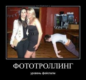 Демотиватор ФОТОТРОЛЛИНГ уровень фейспалм