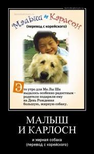 демотиватор МАЛЫШ  И КАРЛОСН и жирная собака (перевод с корейского) - 2013-6-02