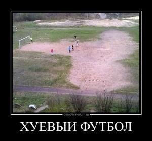 Демотиватор ХУЕВЫЙ ФУТБОЛ
