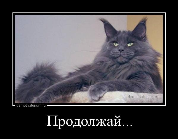 демотиватор Продолжай...  - 2013-6-04