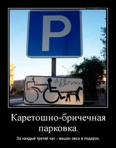 Демотиватор Каретошно-бричечная парковка. За каждый третий час - мешок овса в подарок.