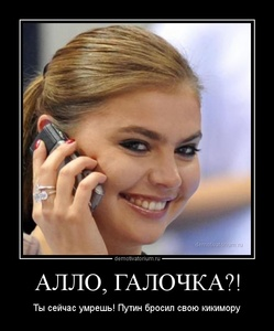 Демотиватор АЛЛО, ГАЛОЧКА?! Ты сейчас умрешь! Путин бросил свою кикимору