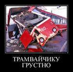 Демотиватор ТРАМВАЙЧИКУ ГРУСТНО