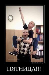 Демотиватор ПЯТНИЦА!!!!