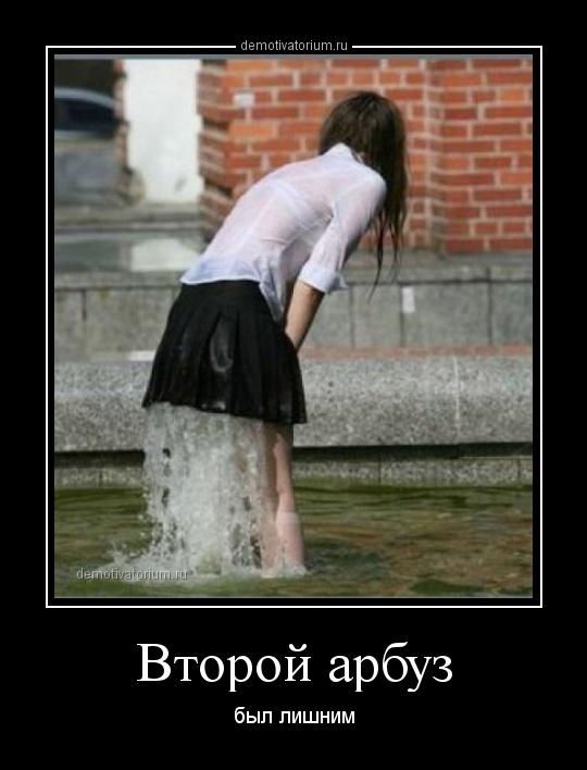 фото как течет девушка