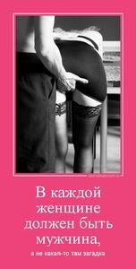 Демотиватор «В каждой женщине должен быть мужчина, а не какая-то там загадка»