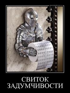 Демотиватор СВИТОК ЗАДУМЧИВОСТИ