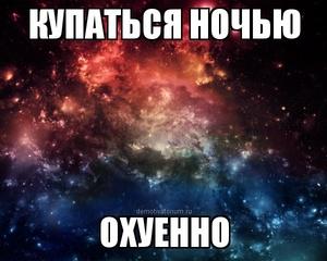 демотиватор КУПАТЬСЯ НОЧЬЮ ОХУЕННО