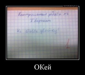 демотиватор ОКей