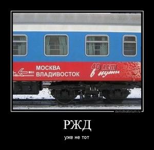 демотиватор РЖД уже не тот