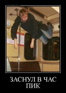 Демотиватор ЗАСНУЛ В ЧАС ПИК