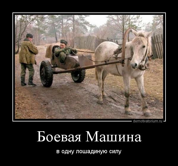 лошадиная сила демотиваторы