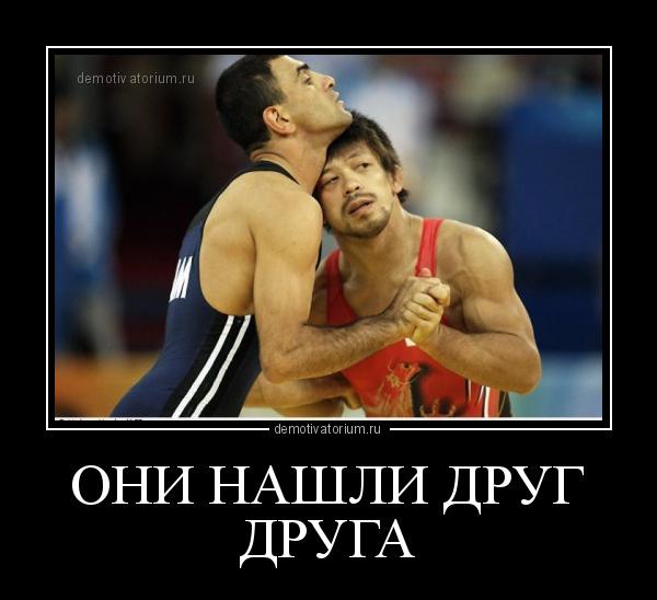 демотиватор ОНИ НАШЛИ ДРУГ ДРУГА  - 2013-7-28
