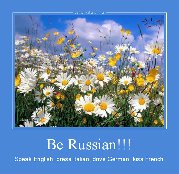 демотиватор Be Russian!!! Speak English, dress Italian, drive German, kiss French - 2013-7-28