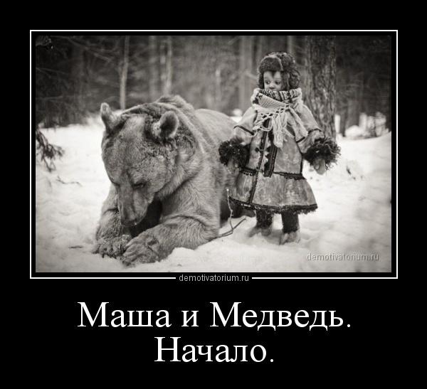 демотиваторы про машу и медведя