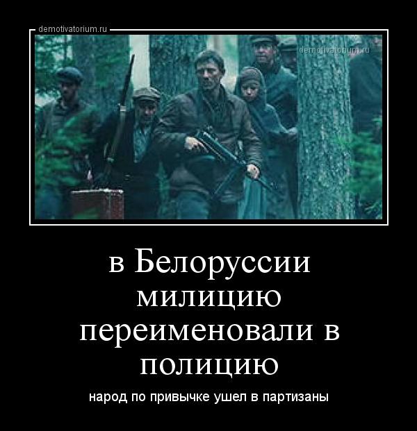 демотиваторы про партизаны белоруссии вов сильной