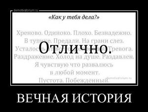 Демотиватор ВЕЧНАЯ ИСТОРИЯ