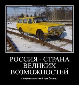 Демотиватор РОССИЯ - СТРАНА ВЕЛИКИХ ВОЗМОЖНОСТЕЙ и невозможностей тем более...