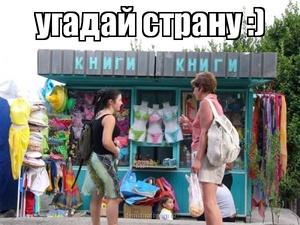 демотиватор угадай страну :)  - 2013-7-26