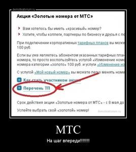 демотиватор МТС На шаг впереди!!!!!!! - 2013-7-27