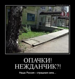 демотиватор ОПАЧКИ! НЕЖДАНЧИК?! Наша Россия - страшная сила... - 2013-7-28