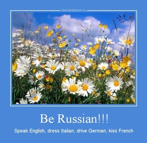 демотиватор Be Russian!!! Speak English, dress Italian, drive German, kiss French