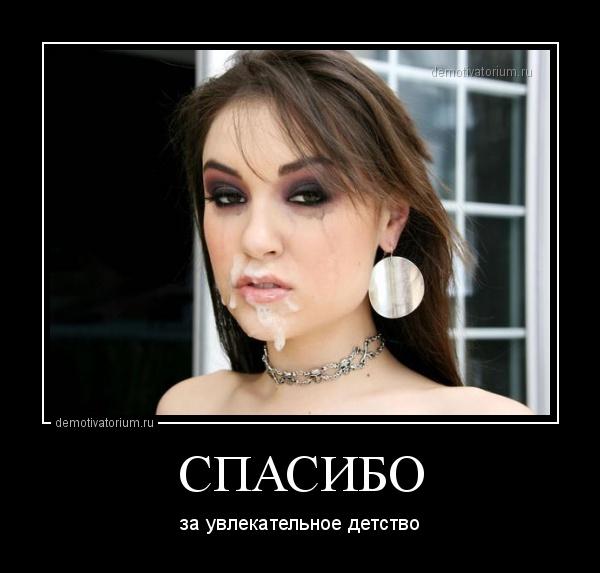 У красивой девушки лицо в сперме демотиватр