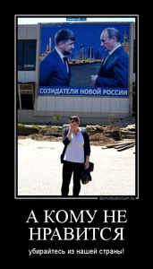демотиватор А КОМУ НЕ НРАВИТСЯ убирайтесь из нашей страны! - 2013-8-03