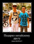 Демотиватор Подарил китайскому другу модную футболку!!!