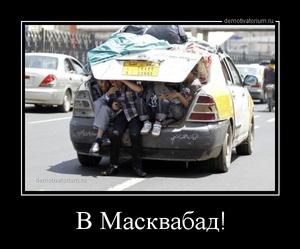Демотиватор В Масквабад!