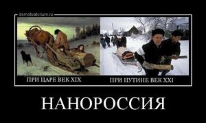 Демотиватор НАНОРОССИЯ