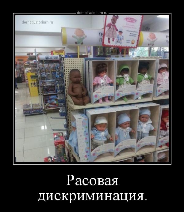демотиватор Расовая дискриминация.  - 2013-9-02