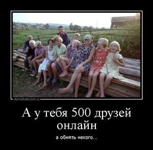 Демотиватор А у тебя 500 друзей онлайн а обнять некого...