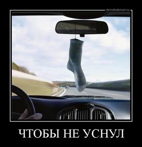 Демотиватор ЧТОБЫ НЕ УСНУЛ