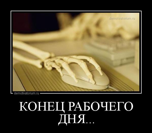 http://demotivatorium.ru/sstorage/3/2013/09/06095012281589/0609130950122174.jpg